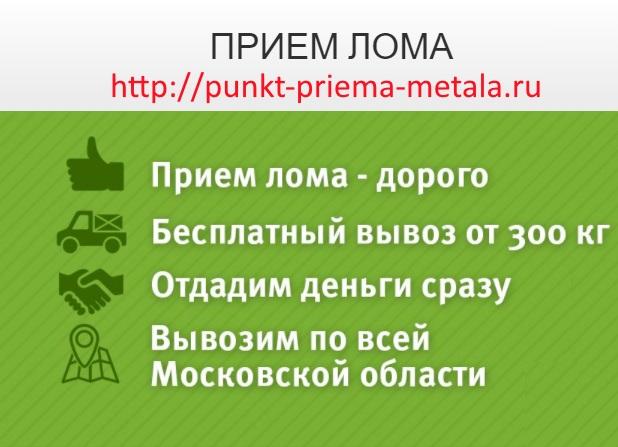 ООО Punkt-Priema-Metala